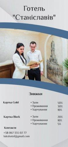Готель Станіславів дисконт