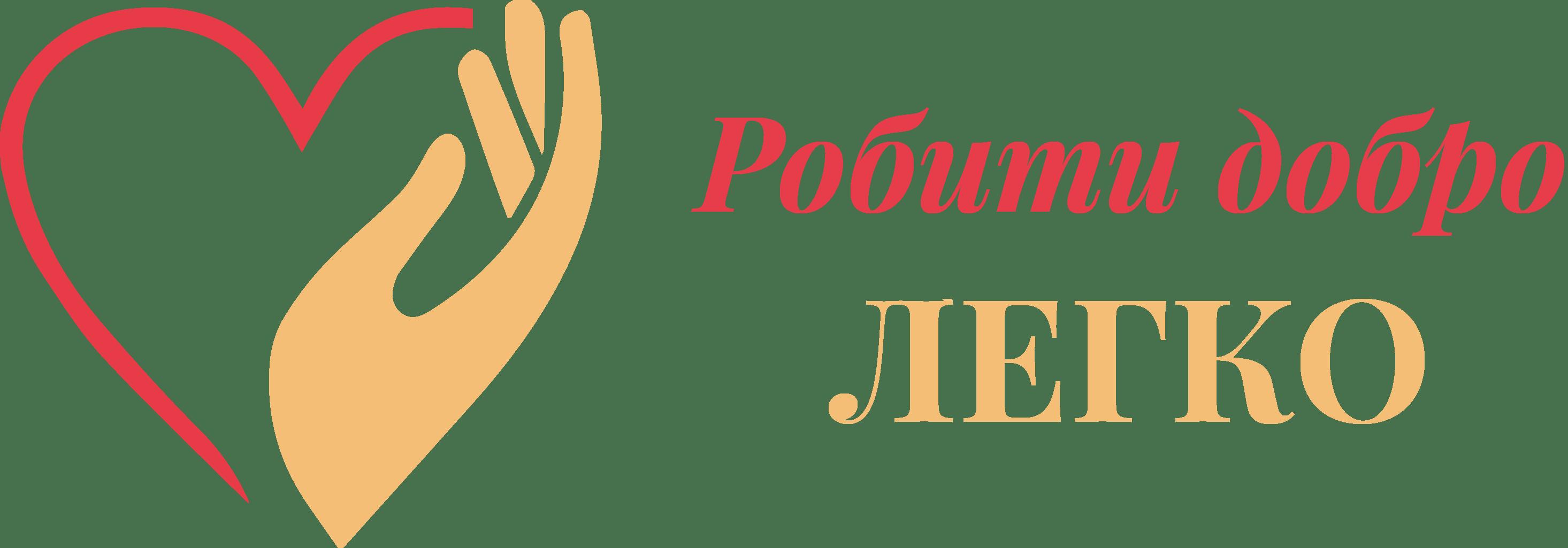 Логотип соціального підприємництва ``Робити добро легко``