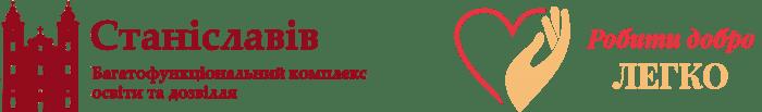 Комплекс Станіславів – соціальний готельно-конференційний центр в Івано-Франківську